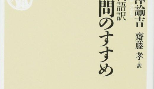 【星屑】福沢諭吉「学問のすすめ」の真実!知っているのは日本人の3%!?諭吉先生が遺したメッセージとは?