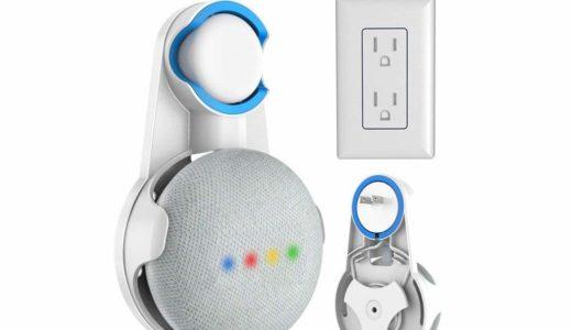 【星屑】Google Home Miniを壁掛けに!?置き場所に困ったときはコレ!ベストなものをチョイスしました。