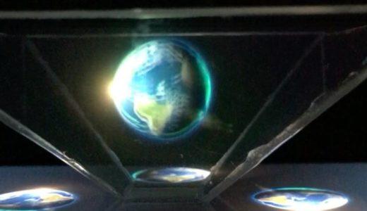 【星屑】立体投影!ホログラムを作ってみよう!お家にある材料で簡単に作れる。ちょっと未来を感じる工作・自作。