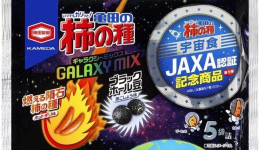 【星屑】快挙!亀田の柿の種がJAXA日本宇宙食に認定!宇宙ステーションで仲間とポリポリ。