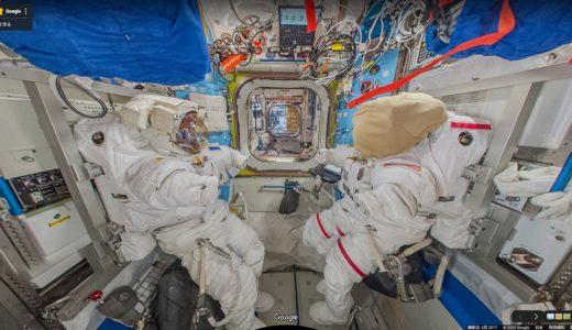 ★ 自宅にいながら宇宙旅行!グーグルマップで宇宙ステーションの中を探検しよう! ★
